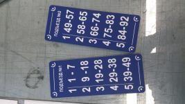 Пластиковые таблички