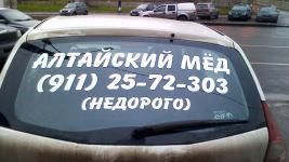 Реклама на заднее стекло
