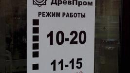 Наклейки и таблички «Режим работы»