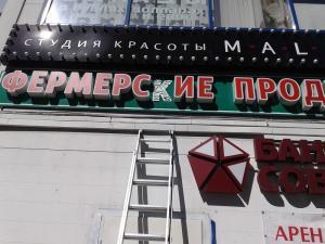 Наружная реклама продуктового магазина