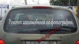 Наклейки на авто, автовинил