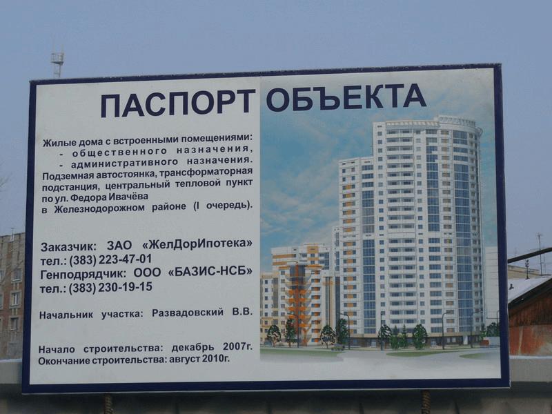 строительный адрес объекта это