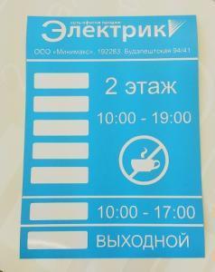 Табличка из пластика «Режим работы»