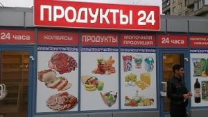 Оформление витрин «Продукты 24»