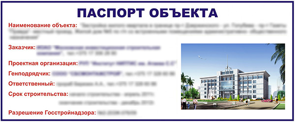 Pasport-obekta_obrazets