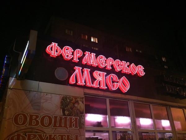 Рекламная вывеска из объемных букв со светодиодной подсветкой