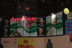 Производство наружной рекламы