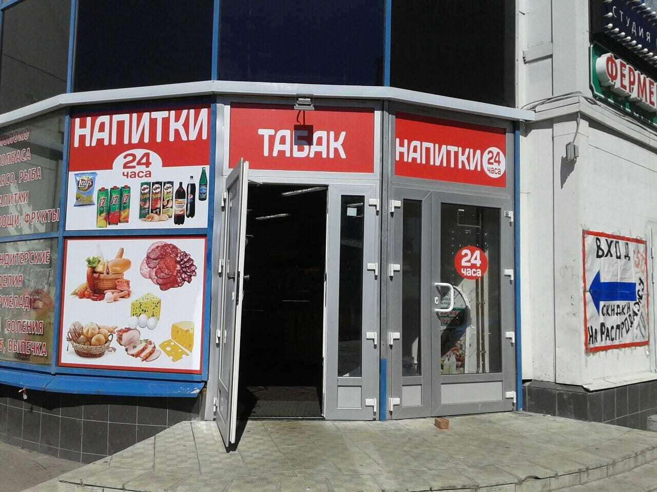 Витрина продуктового магазина
