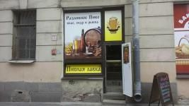 Реклама для пивного магазина, для магазина разливного пива