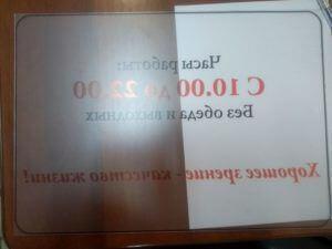 Печать на прозрачной пленке
