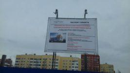 Паспорт объекта строительства ГОСТ
