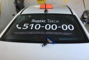 Реклама на заднем стекле такси