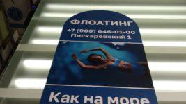 Рекламный штендер для флоат-клуба «На море»