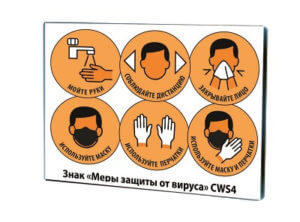 Таблички и стенды Ковид-19