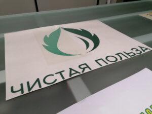 Производство логотипа из пленки для магазина