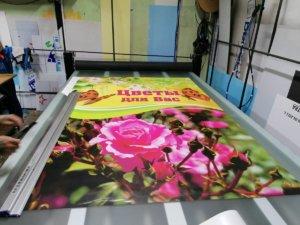 Полноцветная печать с ламинацией для магазина цветов