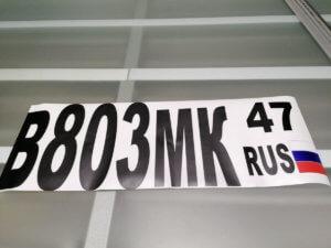 Изготовление дублирующего номера – кейс компании ADV-F1